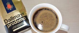 Упаковка и чашка кофе Даллмайер