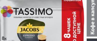Упаковка с капсулами кофе Тассимо