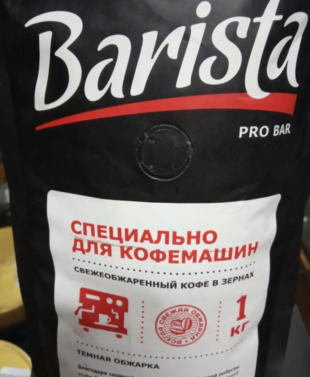 Кофе в зёрнах Barista Pro Bar