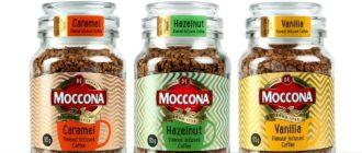 Ассортимент кофе Моккона