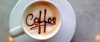 Выбор растворимого кофе