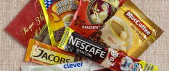 Кофе в пакетиках и стиках
